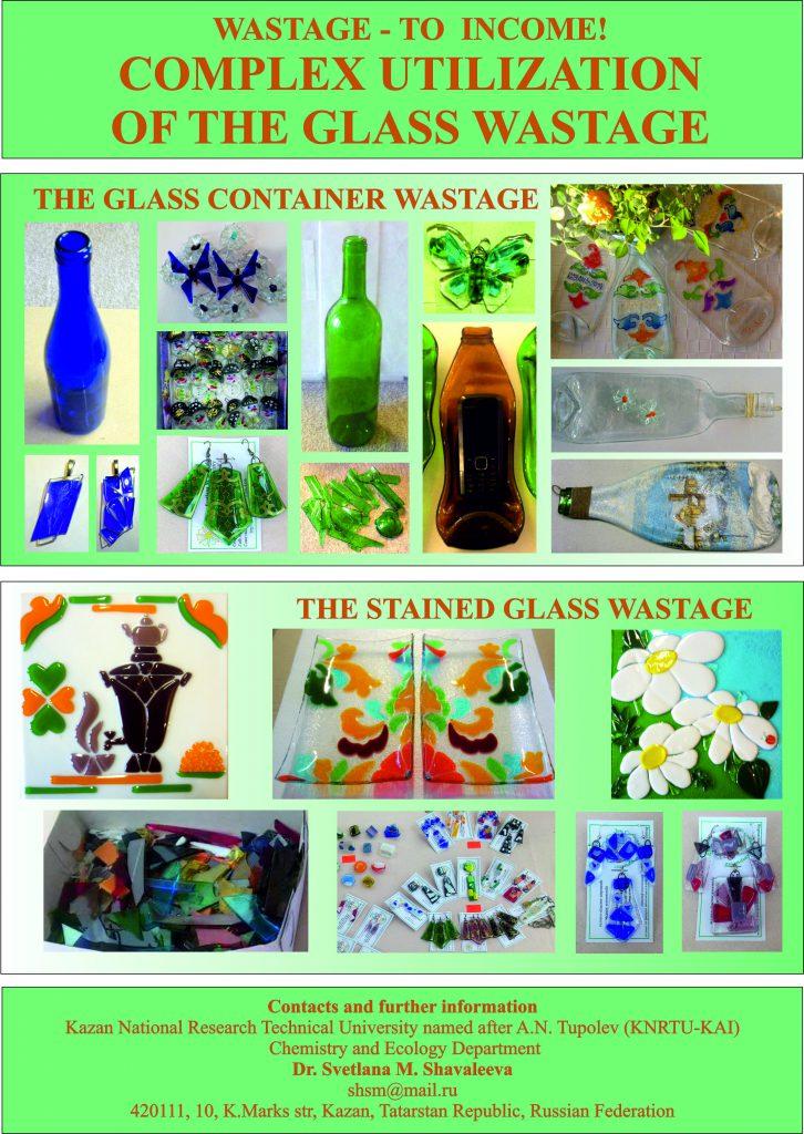 постер GLASS