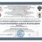 Мингазетдинов, диплом, 28конф