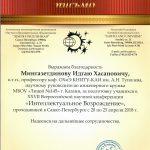 благод.письмо,Мингазетдинов,28конф,2018