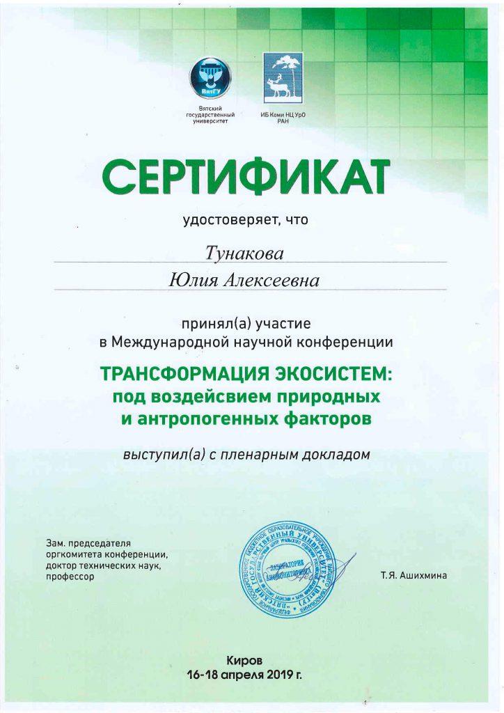 tunakova1